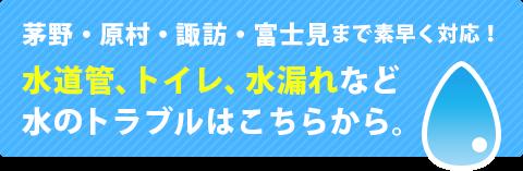 茅野・原村・諏訪・富士見まで素早く対応!水道管、トイレ、水漏れなど水のトラブルはこちらから。